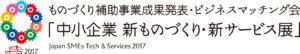 中小企業 新ものづくり・新サービス展(東京会場)に出展します!【12月6日~12月8日】