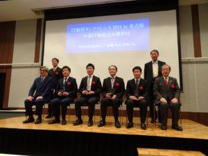 中部IT経営力大賞授賞式に出席しました! 【報告】