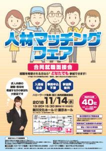 人材マッチングフェア【11月14日】に参加します。