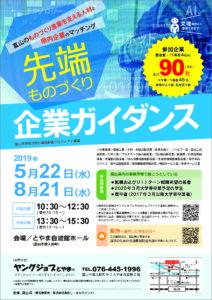 「先端ものづくり企業ガイダンス」【5月22日 午前】に参加します!