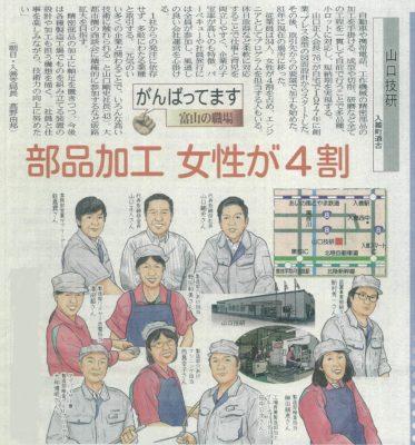 北日本新聞【がんばってます富山の職場】に掲載されました!