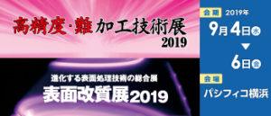 高精度・難加工技術展2019 に出展します! 【9月4日~9月6日】