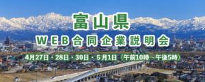 「富山県WEB合同企業説明会」【5月1日(金)10:00~】に参加します!