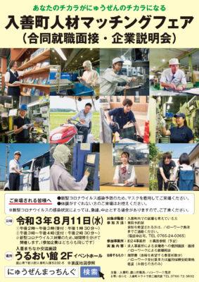 入善町人材マッチングフェア【8月11日】に参加します!