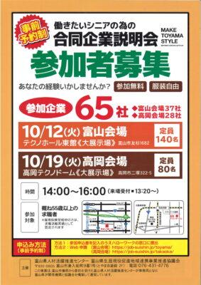 働きたいシニアの為の合同企業説明会に参加します! 【10月12日開催】